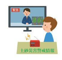 那珂川町にも土砂災害警戒情報。ハザードマップをいま一度確認しときましょう。