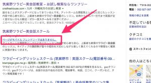Googleの検索結果に「ページがモバイルフレンドリーではありません」と表示される問題