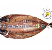 WEB上の文章は読みやすさを意識して漢字をひらがなに「ひらく」ことが大切です。