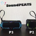 [製品レビュー] SoundPEATSのBluetoothスピーカー『P3』/『P2』との違いは?