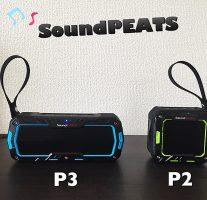[製品レビュー] SoundPEATSのBluetoothスピーカー『P3』『P2』との違いは?
