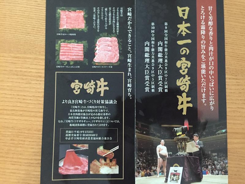日本一の和牛