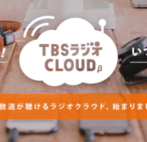 TBSラジオがポッドキャスト配信からストリーミング型の「TBSラジオクラウド」に移行。通信量がネックだな。