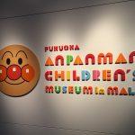 『福岡アンパンマンこどもミュージアムinモール』で娘とデート。
