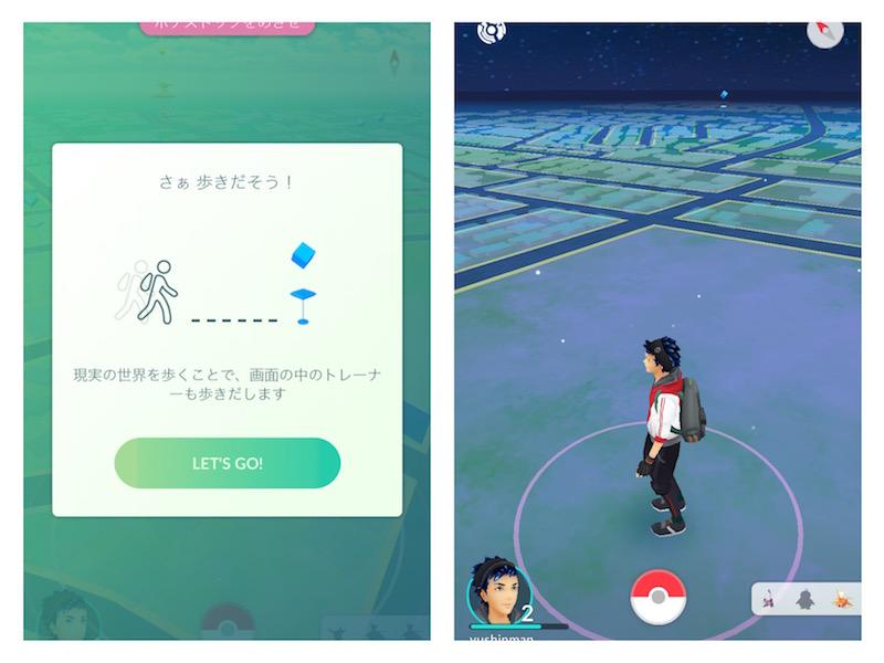 ポケモンgoアプリ画面