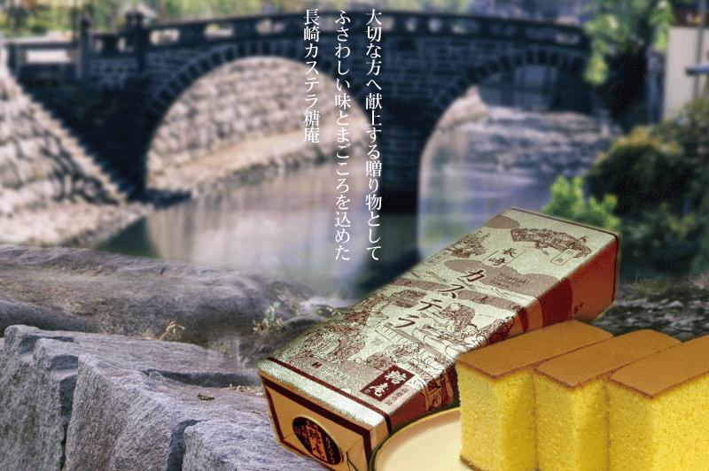 長崎カステラ糖庵