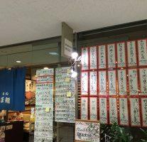 味の正福 アクロス店で焼き魚定食。やっぱり美味いな〜