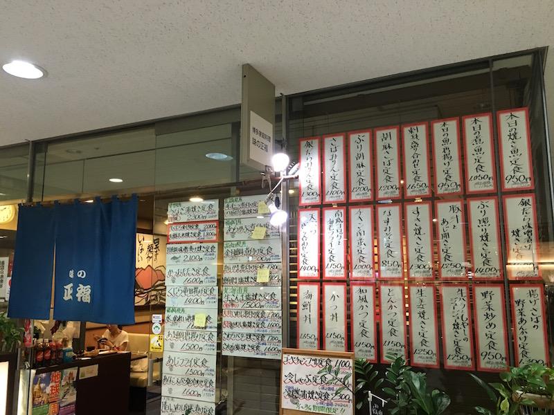 味の正福 アクロス店