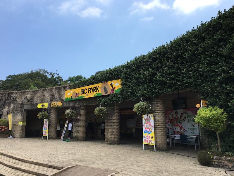 長崎バイオパーク入口