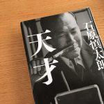 [書籍] 天才 石原慎太郎(著)