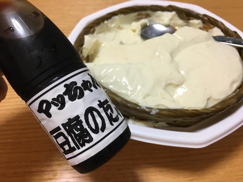マっちゃんの豆腐のたれ