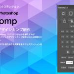 BootcompがPhotoshop CC2015.5対応してた。さらに便利になって感激!