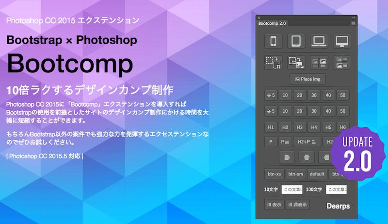 Bootcomp 2.0