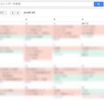 [フリーランスの仕事術] スケジュールもToDoもGoogleカレンダーに全てまとめて効率アップ!