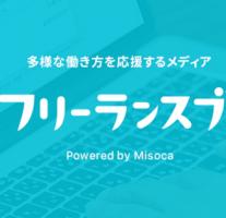 Misocaの新メディア「フリーランスブック」はフリーランスを目指す方へのお役立ち情報がいっぱい