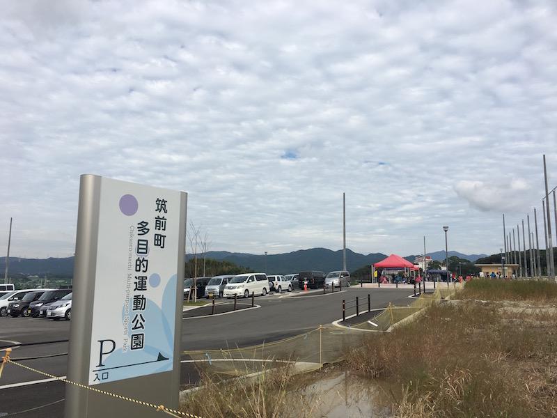 筑前町多目的運動公園の看板