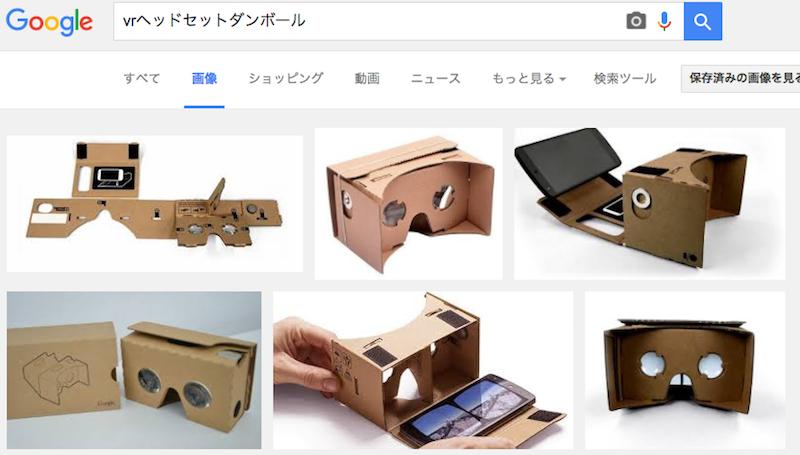 ボール紙製のVRヘッドセット