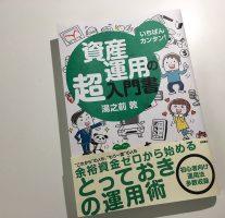 [書籍]『いちばんカンタン!資産運用の超入門書』会社員時代の上司が本を出したのでご紹介