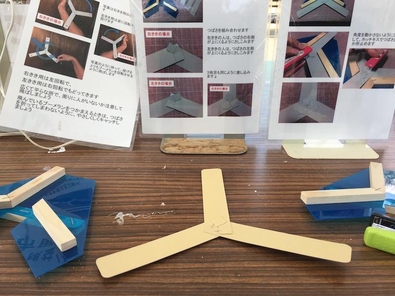 舞鶴公園のイベントでブーメラン作り