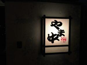 やま中 本店@福岡市南区でもつ鍋。全面禁煙で子供連れでも行きやすい店に。
