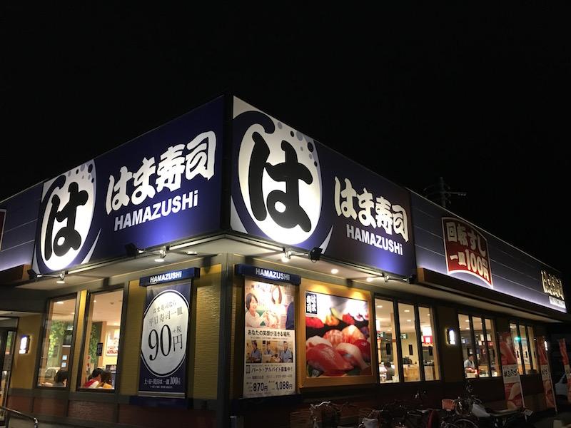 はま寿司曰佐店