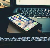 iPhone6sの電源が突然落ちる不具合が発生。忙しい時に困ったもんだ。
