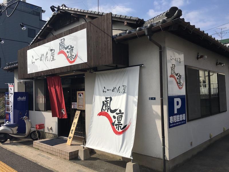 鳳凛 那珂川店外観