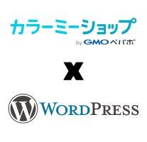 WordPressの投稿記事をカラーミーショップ利用のネットショップに出力する方法