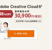 Adobe Creative Cloudを定価の48%OFFで手に入れる方法