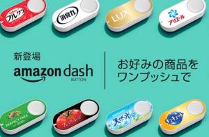 ボタンを押すだけで商品が届く『Amazon Dash Button』メーカー向けにAPI提供でAmazon包囲網がすごい。