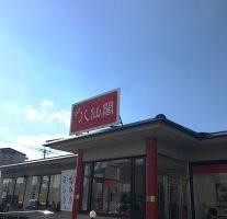 八仙閣 春日店で『かたい焼きそばセット』の選べる一品料理に八宝菜を選ぶ致命的なミスをおかす。