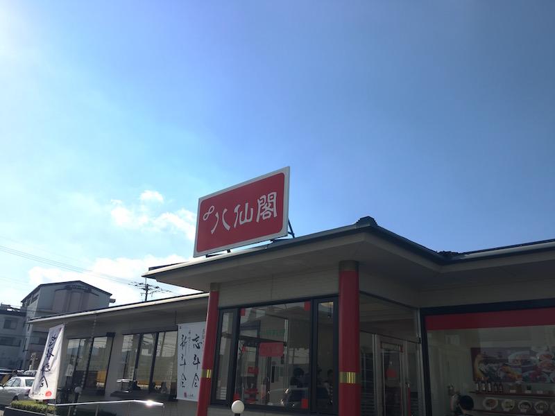 八仙閣春日店