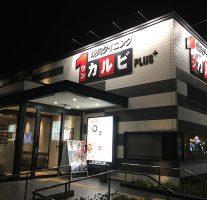 「ワンカルビ 春日店」2,980円コースには焼野菜がないんだね。