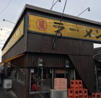 [久留米市] 丸星ラーメンは大行列。小麦粉の風味が強く感じられる麺はもっちもち。