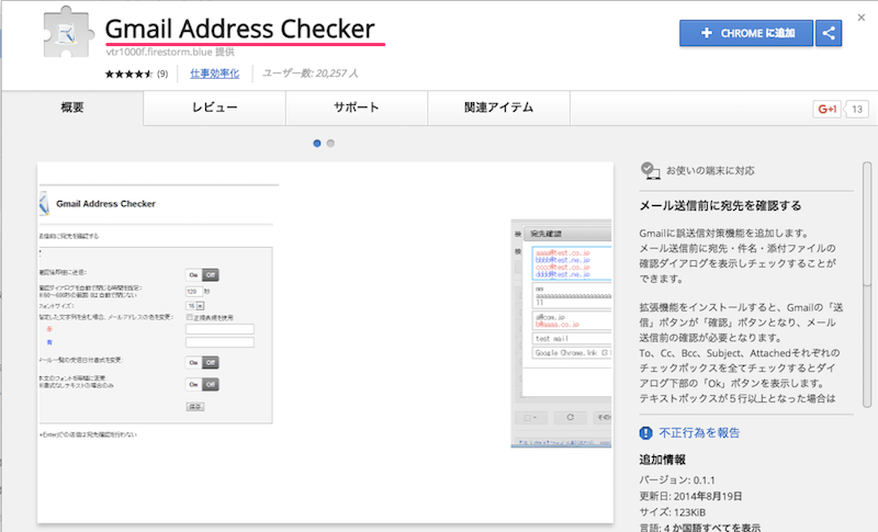 Gmail Address Checker