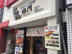 『博多やさい巻串屋 鳴門』で閉店した喫茶プリンスの看板メニュー鉄板ナポリタン。