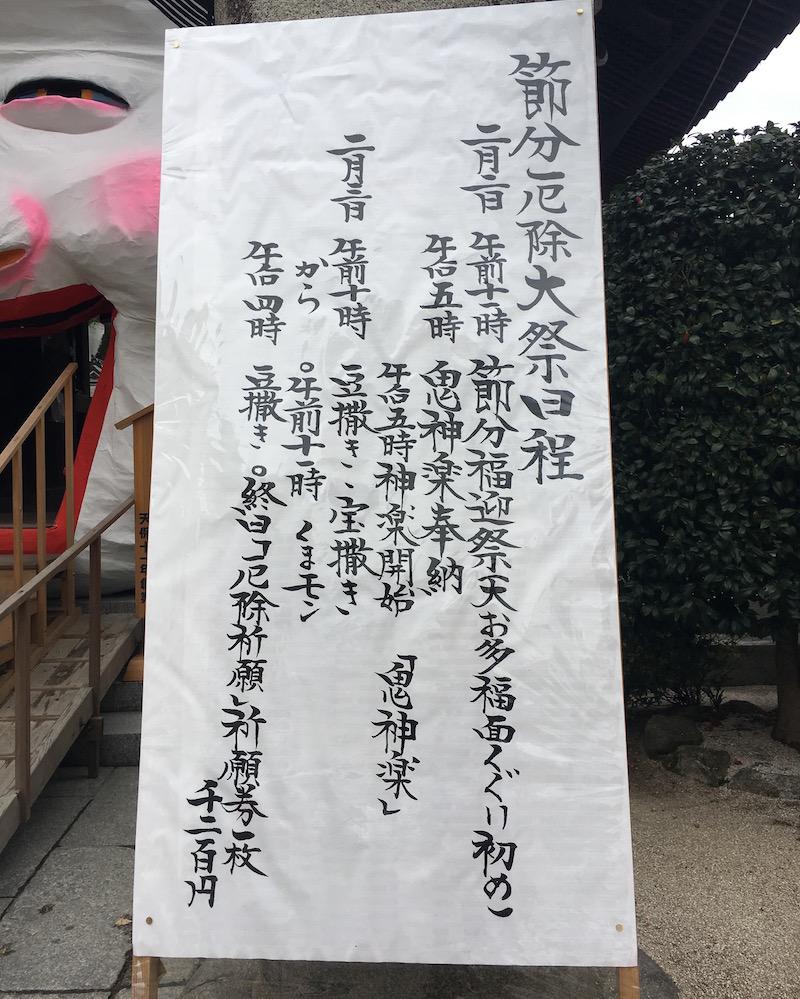 櫛田神社節分大祭日程