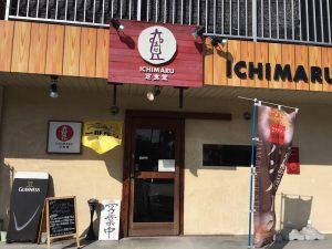 [春日市] ICHIMARU定食堂は味噌汁が豚汁になる火曜日がお得。