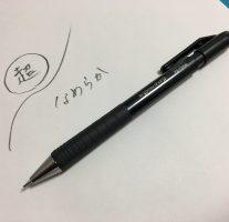 書き味なめらかで気持ちいいコクヨの鉛筆シャープ TypeS 0.9mm。お気に入りの筆記具に追加。