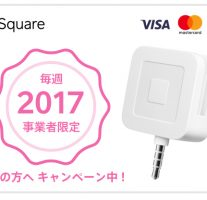 [Square] 毎週2017名にSquareリーダー代金がキャッシュバック! 3月30日まで