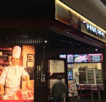 『いきなりステーキ イオンモール筑紫野店』 でランチ。肉食ったなー感が存分に味わえました。