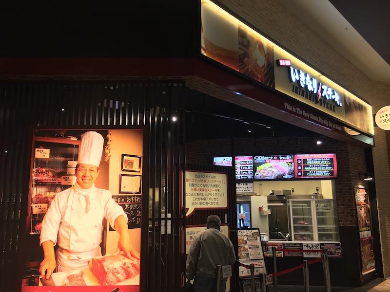 いきなりステーキ イオンモール筑紫野店