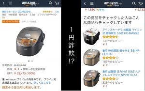 「アマゾン1円詐欺」でセラー販売の激安商品購入には警戒が必要。