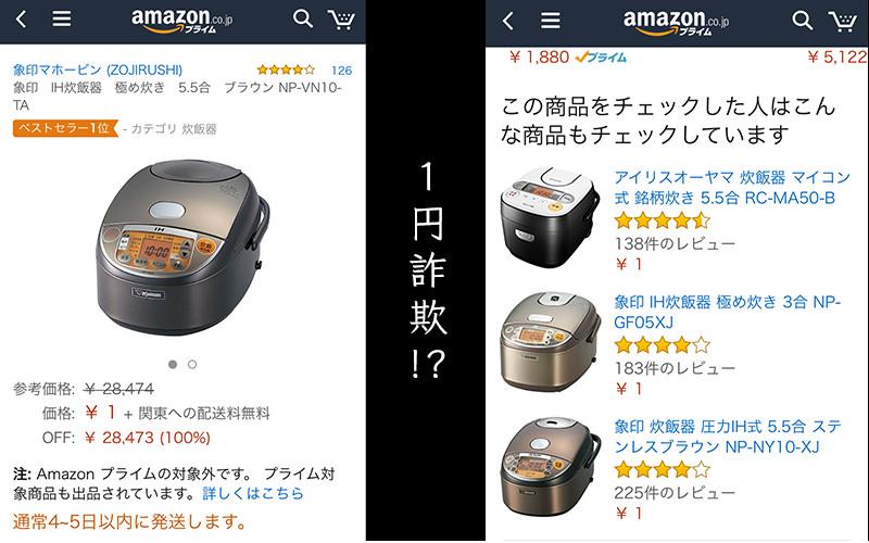 アマゾン1円詐欺