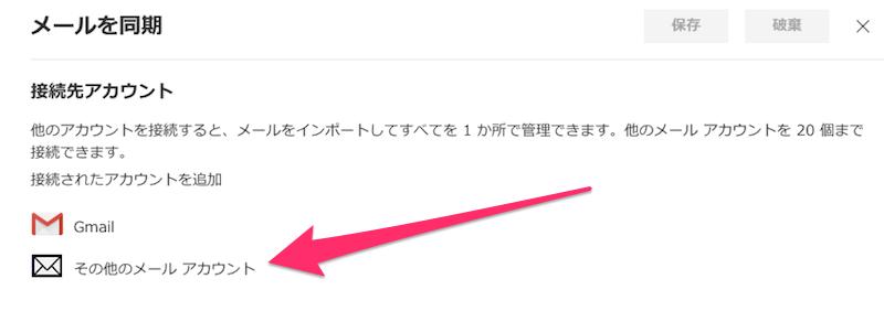 Outlook.comにその他のメールアカウント追加スクリーンショット_2018-08-03_15_56_57
