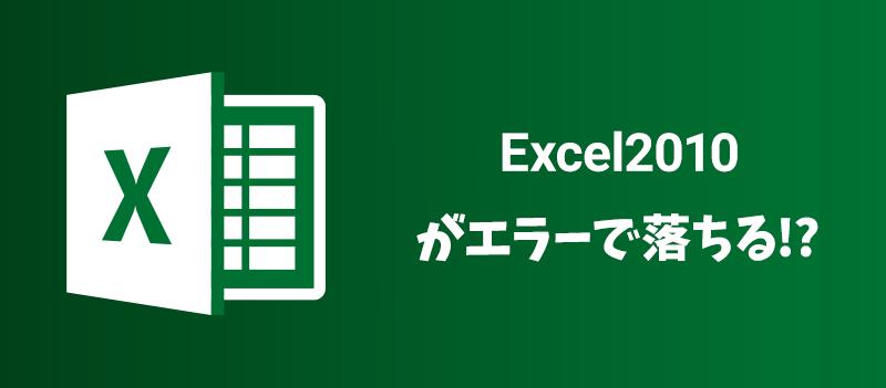 Excel2010が落ちる