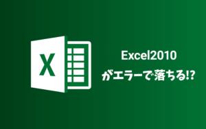 Microsoft Excel2010の不具合はWindows Updateの更新プログラム「KB4461627」が原因。