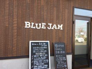 室見川のほとりにあるベーカリーカフェ「BLUE JAM」