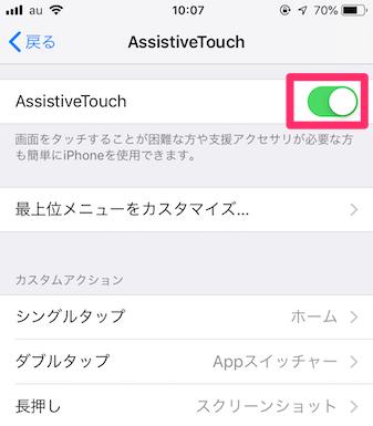 AssistiveTouchオン