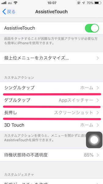 AssistiveTouch設定